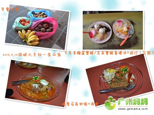 2013.2.10槟城大年初一食品篇_副本.jpg